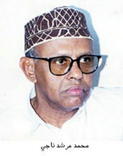 محمد مرشد ناجي - المعرفة