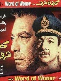 قائمة الأفلام المصرية المعرفة