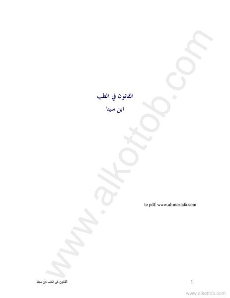 تحميل كتاب القانون في الطب لابن سينا بصيغة pdf