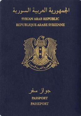 جواز السفر السوري المعرفة