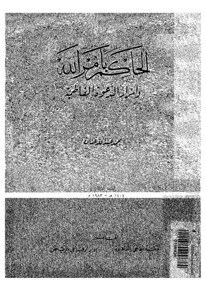 ملفالحاكم بأمر الله وأسرار الدعوة الفاطمية محمد عبدالله