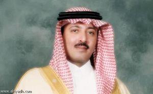 فيصل بن عبد الله بن عبد العزيز آل سعود المعرفة