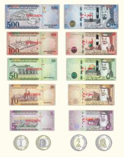 ريال سعودي المعرفة