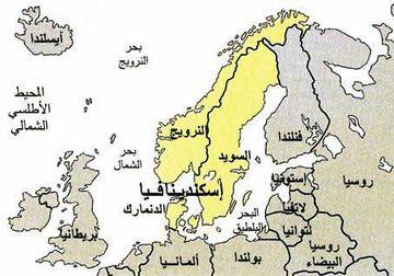 شبه الجزيرة الإسكندنافية المعرفة