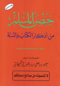 حصن المسلم المعرفة